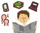 時事問題に強くなるように日頃から情報収集をしよう