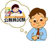 正社員として働きながら公務員試験の勉強をする事は可能か?