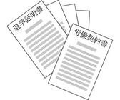 大学中退者が入社時に提出する書類一覧