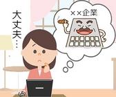 インターネットで評判が悪い企業は避けた方がよいのか?