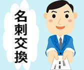 就職活動での名刺交換の仕方