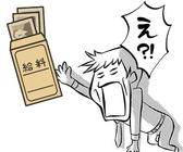 求人情報で提示された給料よりも少なくなる可能性はあるの?