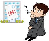 第一志望ではない企業に内定をもらった場合、入社するべき?