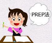 面接や履歴書作成で役立つPREP法とは?