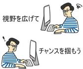 内定を得やすい求人サイト活用方法