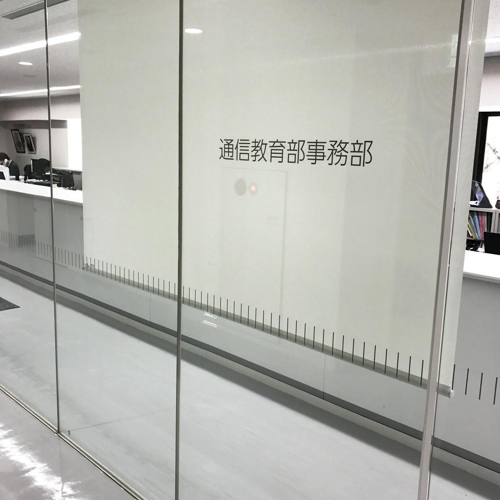 近畿大学通信教育部入り口