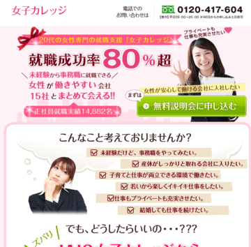 recruitment-website-4.png