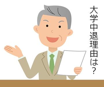 公務員試験の面接でも「大学中退理由」は聞かれるのアイキャッチ画像