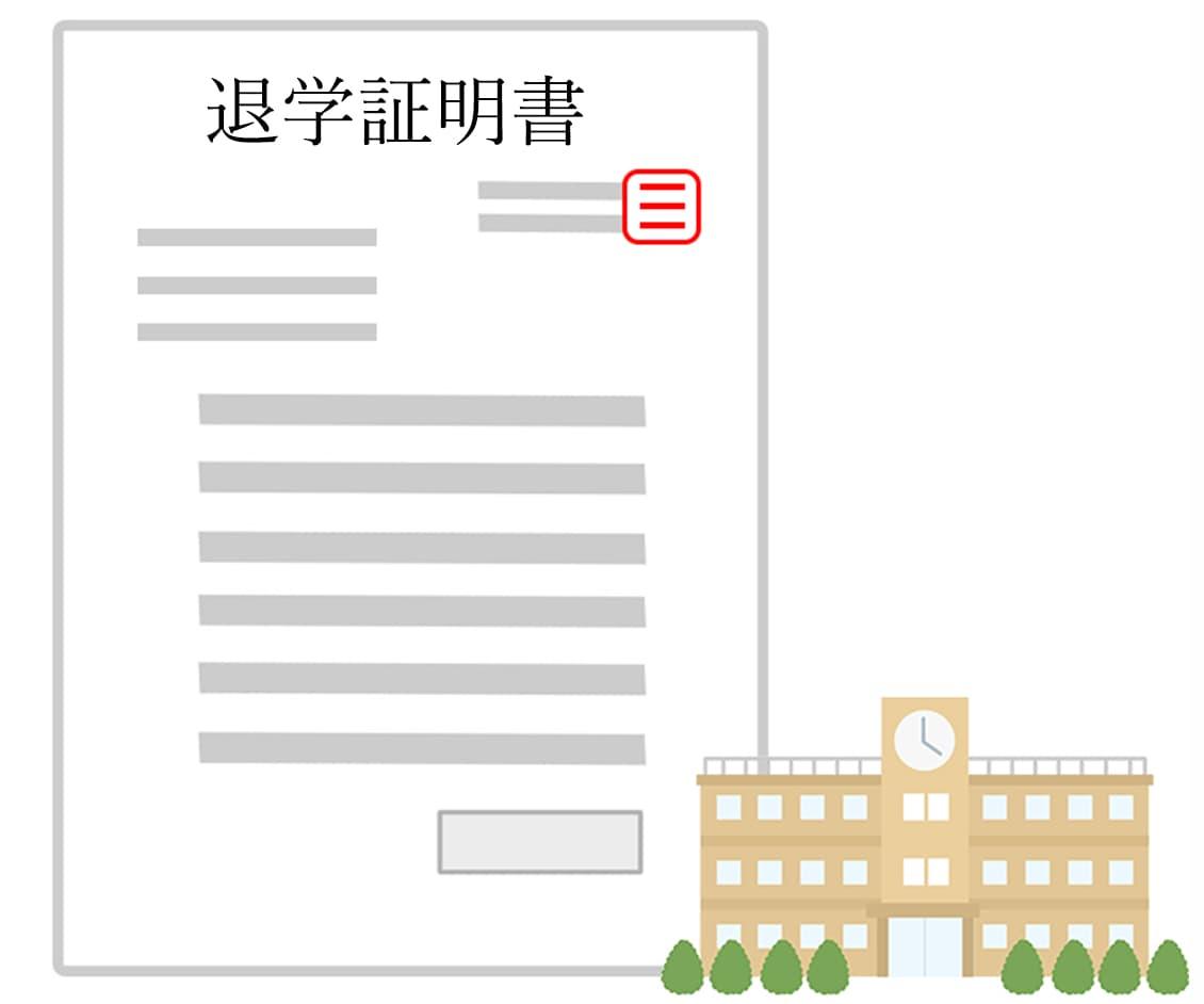 大学中退の証明書(退学証明書など)の発行手続きのアイキャッチ画像
