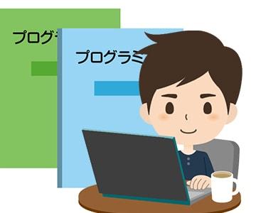 「IT職」未経験からでも技術が身に付くのアイキャッチ画像