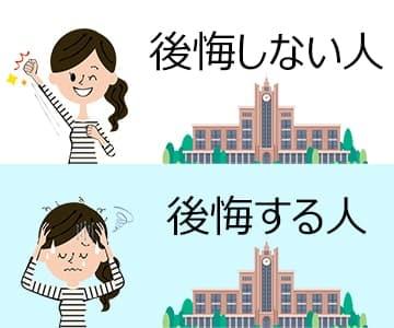 大学中退をして「後悔しない人」と「後悔する人」の違いを知るのアイキャッチ画像
