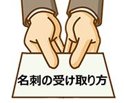 名刺の受け取り方の説明画像