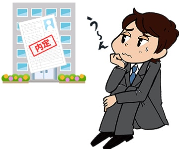 第一志望ではない企業に内定をもらった場合、入社するべき?のアイキャッチ画像