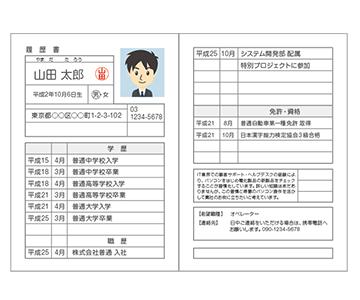 履歴書、職務経歴書を再チェックのアイキャッチ画像