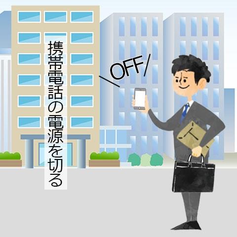 面接会場に入る前に携帯電話の電源を切っておく。