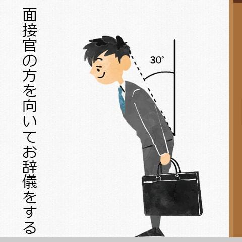 ドアの前で傾き30°程度お辞儀をします。