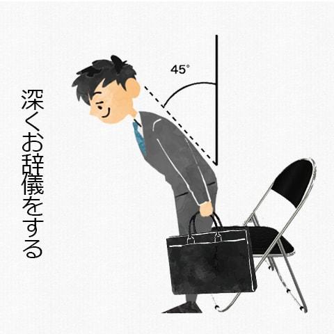 椅子の横で深くお辞儀(傾き45°程度)をします。