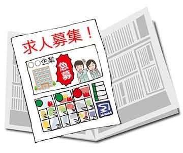 新聞求人欄や求人広告のイメージ画像