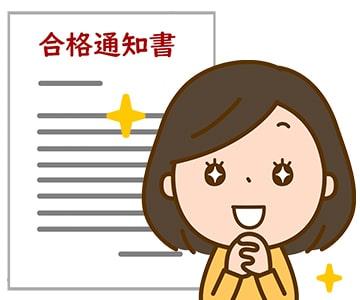 士業の国家資格の「合格率」と「受験資格」のアイキャッチ画像