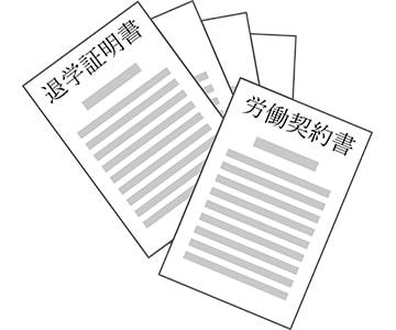 大学中退者が入社時に提出する書類一覧のアイキャッチ画像