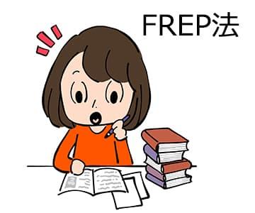 面接や履歴書作成で役立つPREP法とは?のアイキャッチ画像