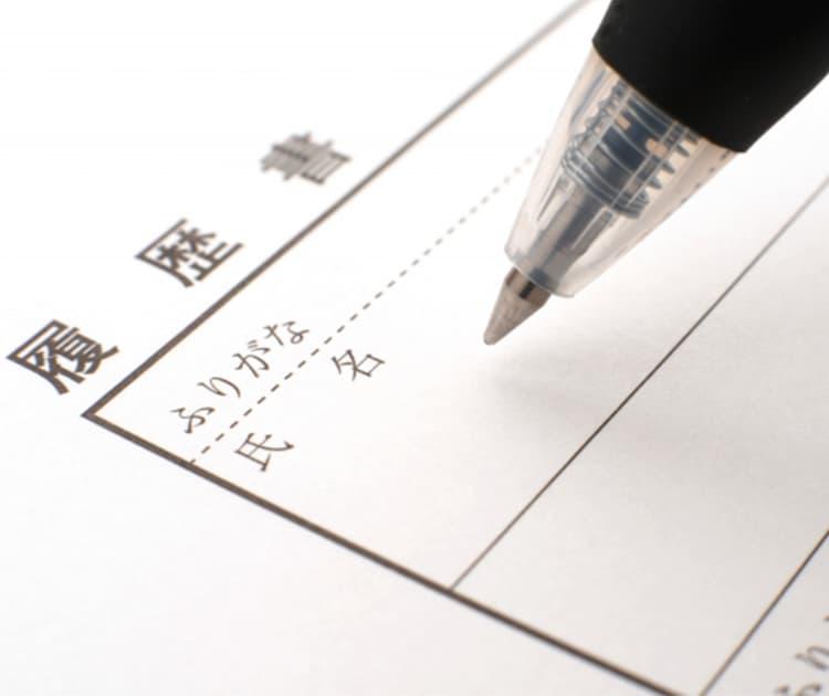 大学中退者の履歴書の書き方の画像