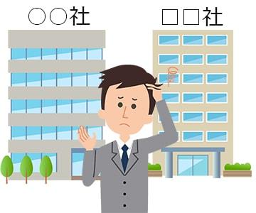 子会社やグループ会社に就職するのは良い選択?のアイキャッチ画像