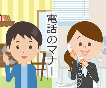 就職活動での電話のマナーのアイキャッチ画像